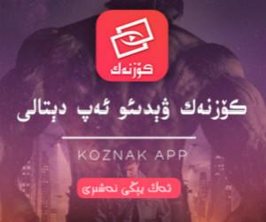 koznak tv直播 app